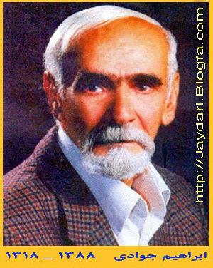Ebrahim Javadi Net Worth